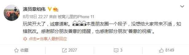《【杏鑫娱乐平台怎么注册】德云社章邵伟为不当言论道歉:没想给大家带来不适 知错就改》