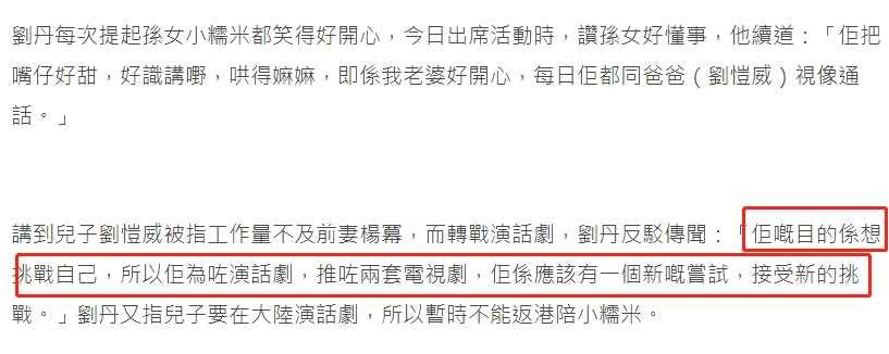 《【杏鑫代理注册】刘丹反驳刘恺威工作量不如杨幂:演话剧挑战自我》