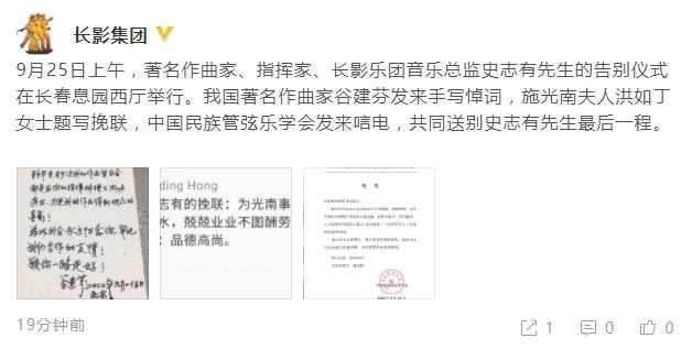 《【杏鑫在线登陆注册】著名作曲家指挥家史志有告别仪式举行 享年64岁》