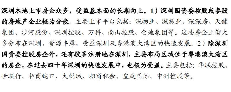 免费研报精选:深圳国资改革板块爆发!一批概念股涨停 炒地图行情又现?