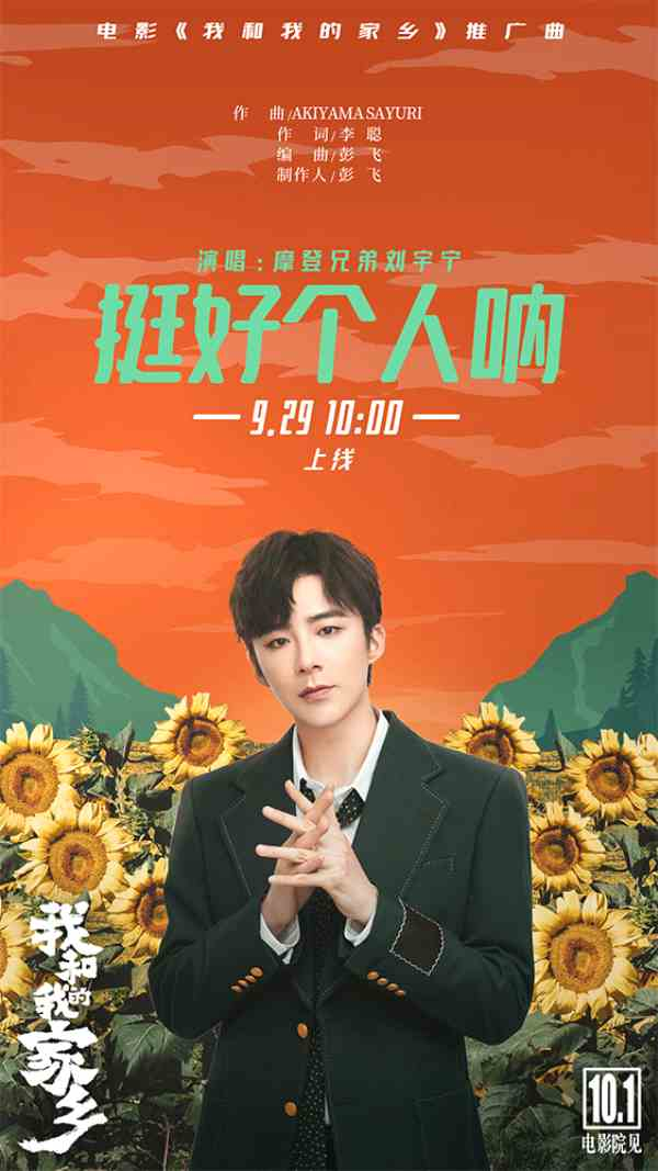 《【杏鑫代理注册】《我和我的家乡》首映礼今日盛大举行》