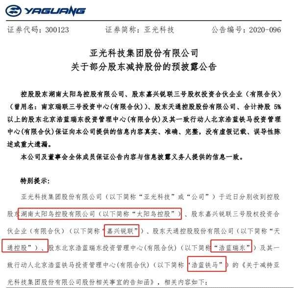 200亿大牛股 5大股东竟要减持25%!股民炸锅:这是连公司都不要了?