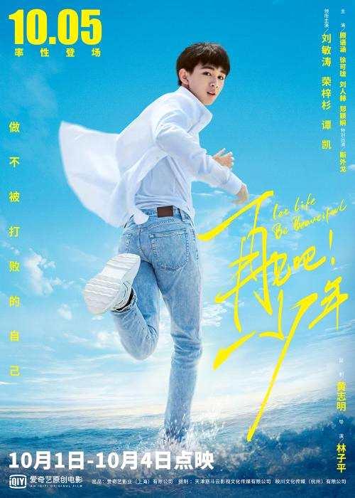 《【杏鑫在线登陆注册】《再见吧!少年》定档 刘敏涛、荣梓杉等领衔主演》