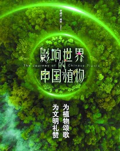 """《【杏鑫登陆注册】《影响世界的中国植物》蕴含着""""天造地设""""的文化自信》"""