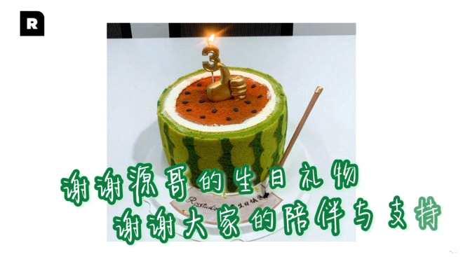 《【杏鑫在线娱乐注册】工作室成立三周年 王源惊喜送西瓜形状蛋糕庆祝》