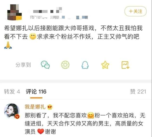 《【杏鑫注册首页】粉丝希望娜扎与大帅哥搭戏 本尊回怼:那别看了》