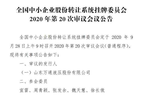 精选层第20次审议会议9月28日召开:万通液压上会