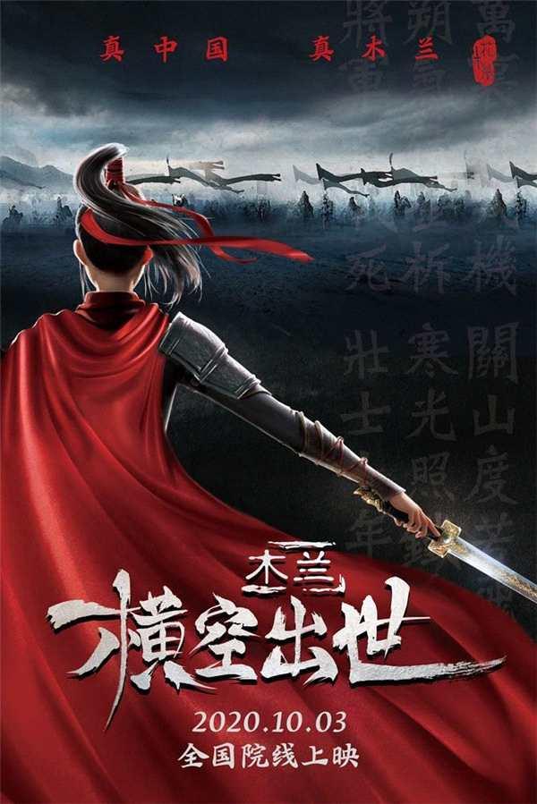 《【杏鑫app注册】电影《木兰:横空出世》曝片尾曲》