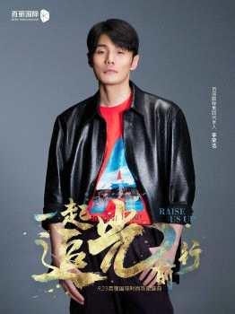 李荣浩喜提时尚品牌新代言,出任百丽国际集团全新代言人