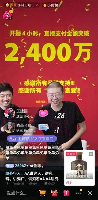 《【杏鑫在线登陆注册】李诞抖音带货首秀开门红:老罗加持、王勉助阵,创2400万战》