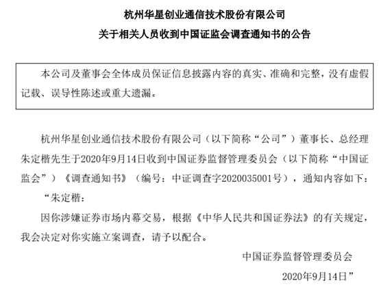 3.7万股民无眠!华星创业董事长被立案调查