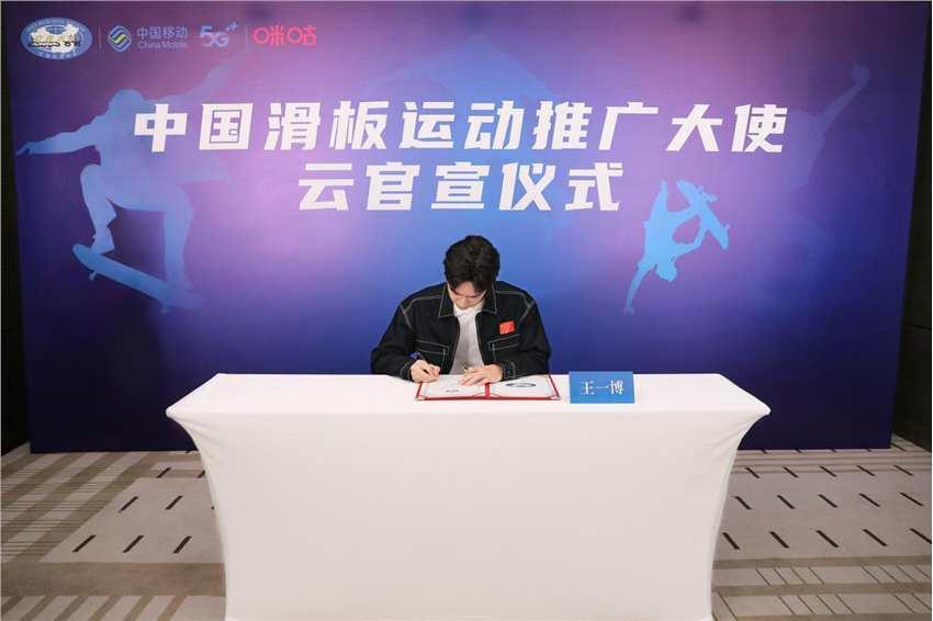 """《【二号站在线娱乐】中国轮滑协会正式授予王一博""""中国滑板运动推广大使""""称号》"""