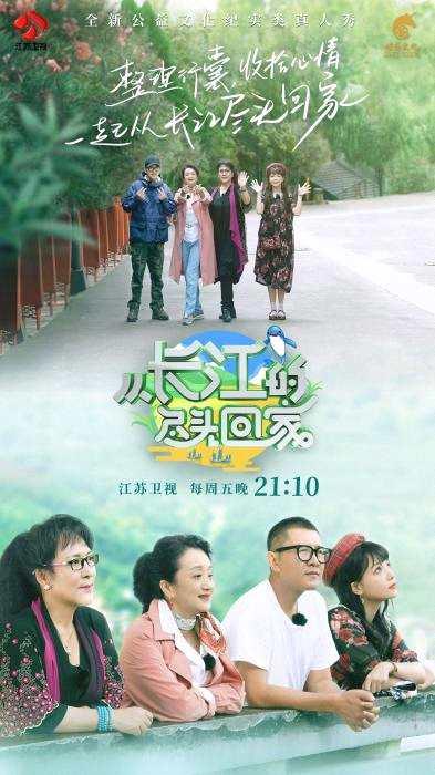 《从长江的尽头回家》开播 探访云南山区支教老师