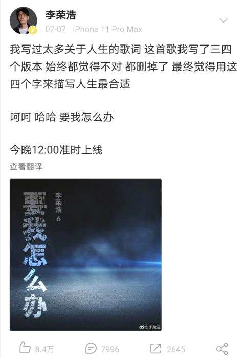 """《【杏鑫在线注册】谭维维感叹发新专辑无人知 都是流量的""""锅""""吗》"""