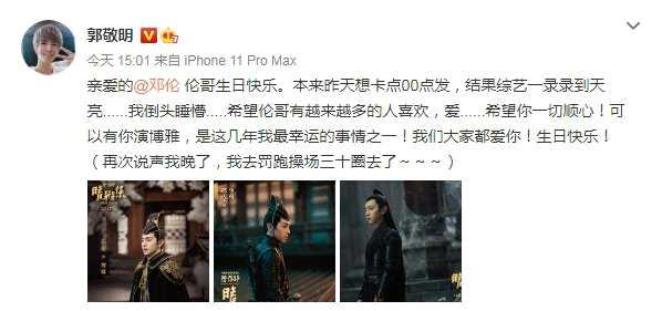 《【杏鑫测速注册】郭敬明失策了!发大红包为邓伦庆生:竟然没拒收》