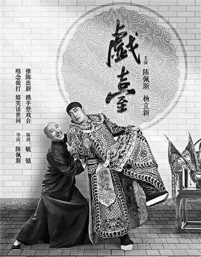 《【杏鑫注册链接】陈佩斯回归央视舞台 讲述喜剧背后的故事》