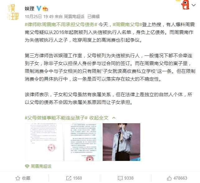 《【杏鑫平台怎么注册】律师称周震南不用承担父母债务:除非是担保人》