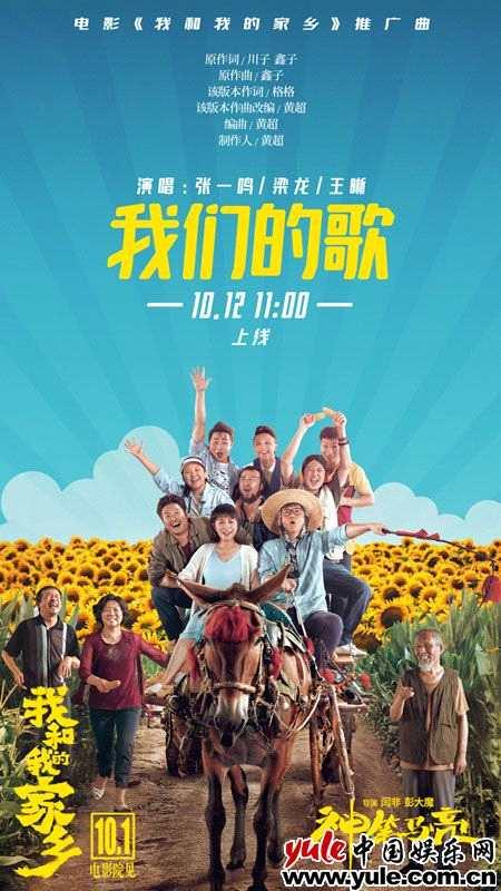 《【杏鑫app注册】《我和我的家乡》票房突破21亿推广曲《我们的歌》直爽嗨唱东北热情亲切》