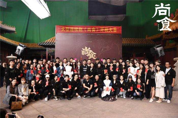 古装美食剧《尚食》开机 呈现600多种中华美食