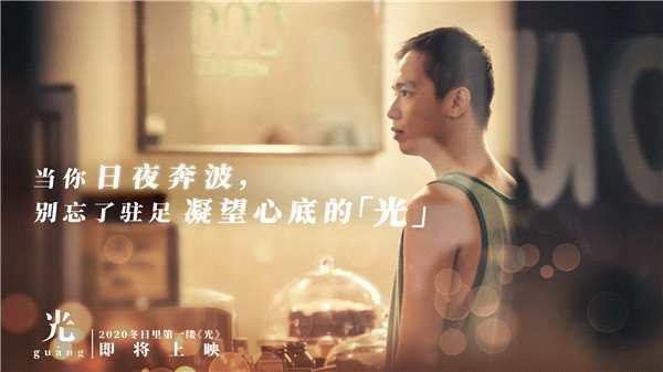 《【杏鑫娱乐注册官网】?国际获奖影片《光》即将上映》