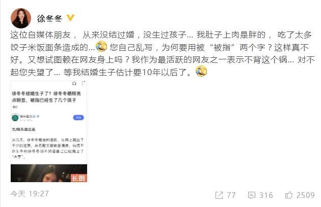 《【杏鑫注册地址】徐冬冬否认结婚生子传闻:那是10年以后的事》