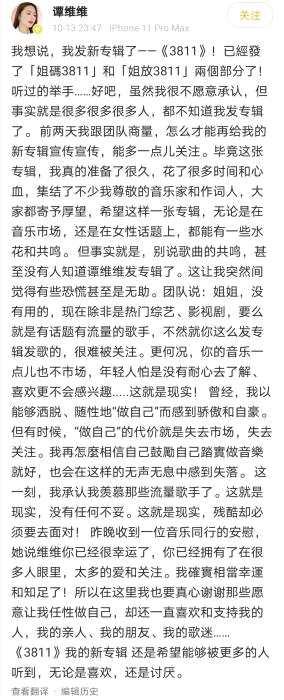 """谭维维感叹发新专辑无人知 都是流量的""""锅""""吗"""