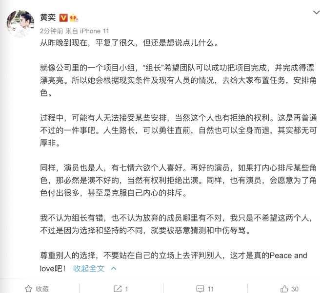 《【2号站娱乐平台首页】黄奕回应选唐一菲演艾莉致其退赛:是坚持不同》