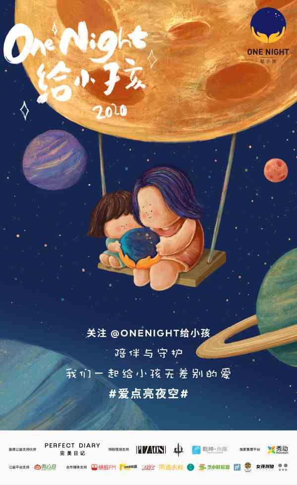 """周迅""""ONE NIGHT""""给小孩第七年项目启动"""