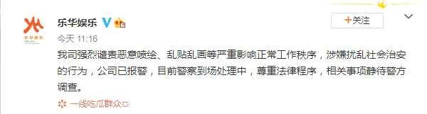 《【手机杏鑫注册】乐华娱乐回应被泼红漆:强烈谴责此行为 已报警》
