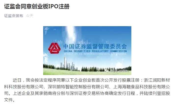证监会同意3家企业创业板IPO注册