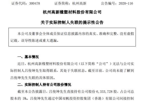 杭州高新:公司实控人吕俊坤失联!