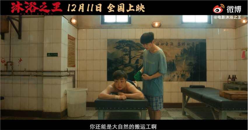 电影《沐浴之王》公布新预告 乔杉彭昱畅关系曝光