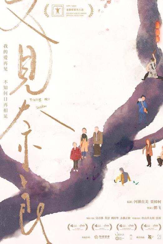 电影《又见奈良》上影节首映 18秒光速售