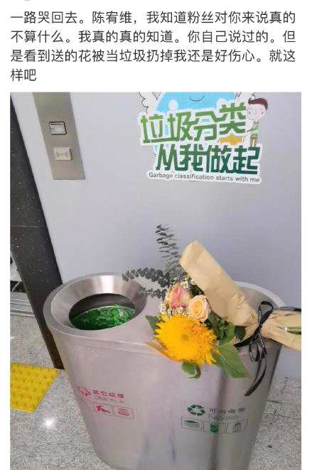 《【杏鑫娱乐平台怎么注册】陈宥维粉丝机场送花疑被扔掉 发文称一路哭回家》