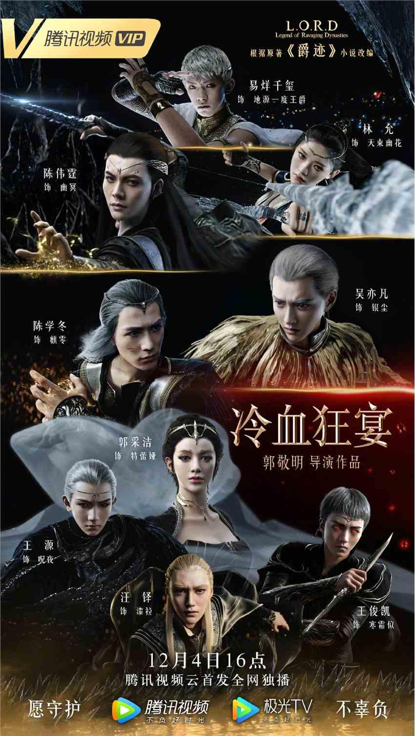 郭敬明《爵迹2:冷血狂宴》新预告 大量CG画面公开