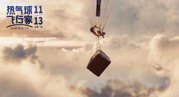 小雀斑新片《热气球飞行家》发布新剧照