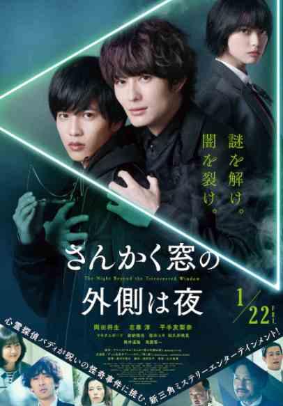 惊悚电影《三角窗外是黑夜》花絮宣传片 21年1月22日上映