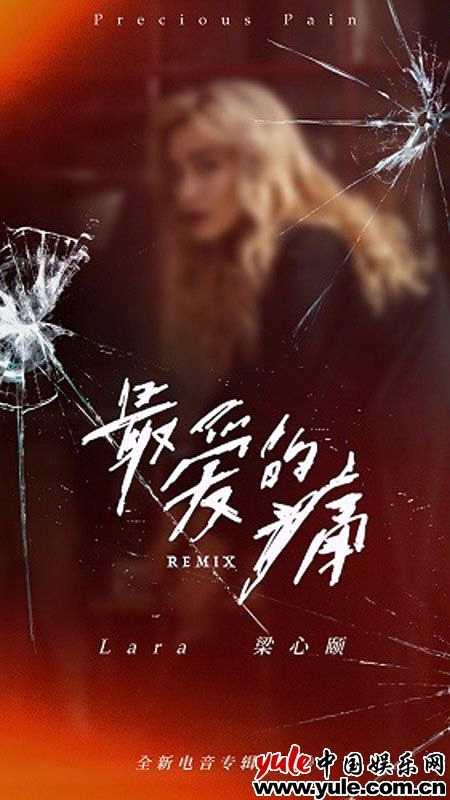 Lara梁心颐全新电音专辑《RE》上线 清澈钻音混搭迷幻电音