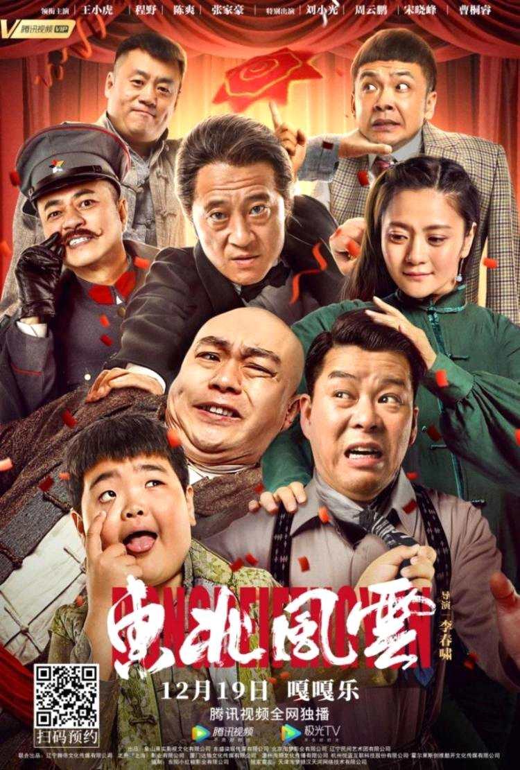 《东北风云》定档12月19日