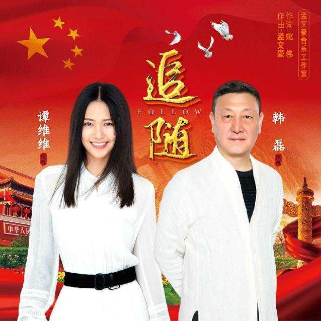 《【杏鑫在线娱乐注册】韩磊、谭维维全新单曲《追随》为青春发声 跟随党的脚步传递》
