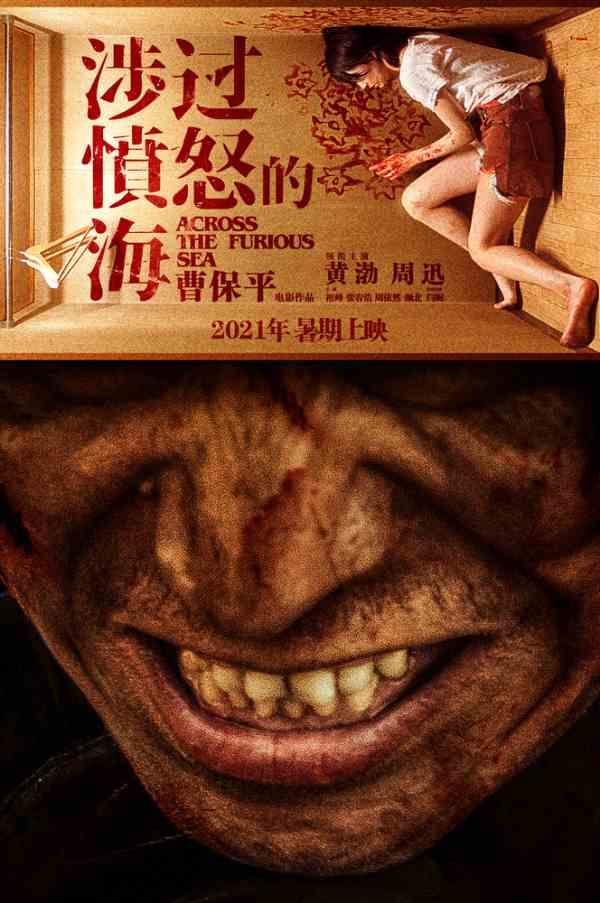 《【二号站娱乐官方登录平台】曹保平新片《涉过愤怒的海》2021上映》