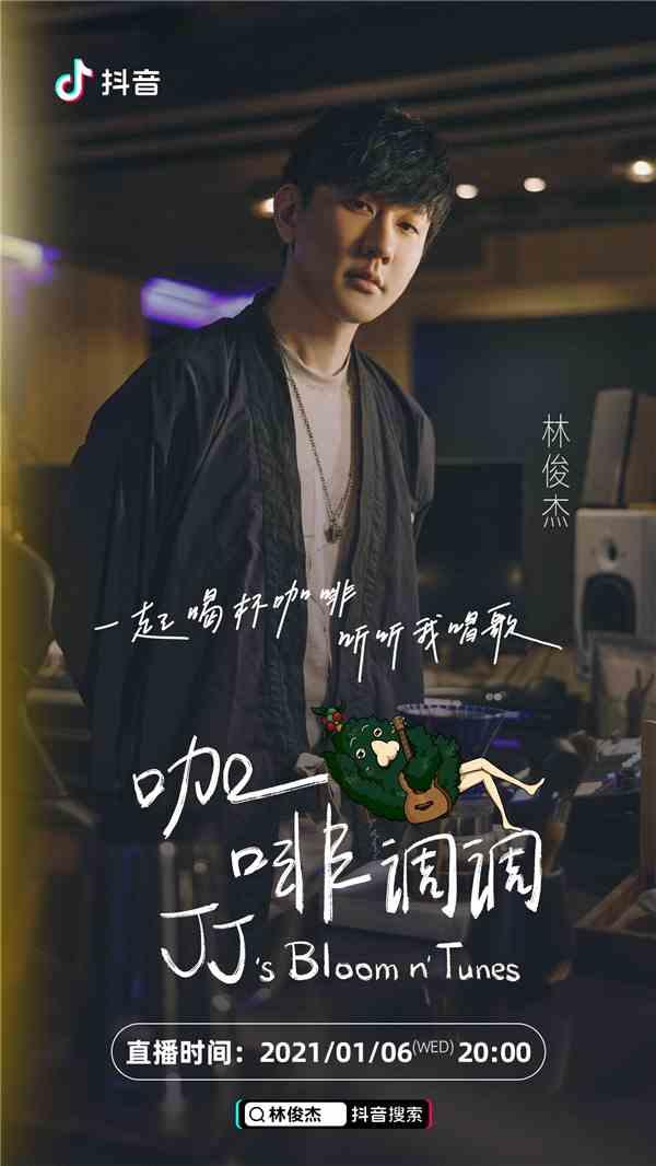抖音×林俊杰《咖啡调调》官宣,活跃得像个假号的JJ又有新歌