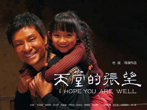 朱梓玥7岁主演《天堂的张望》,光头出镜演技征服观众