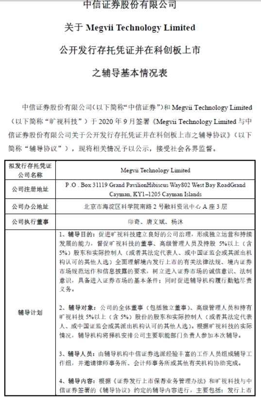 曠視科技與中信證券簽署輔導協議 將以CDR方式在科創板上市