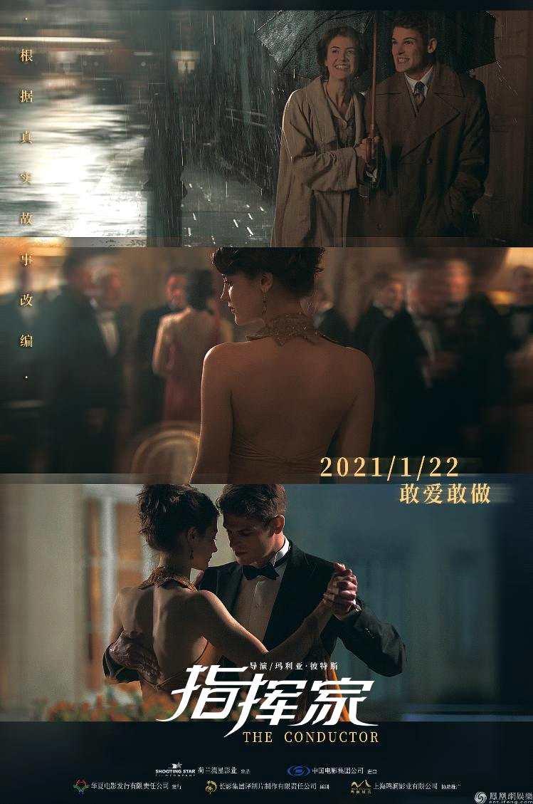 《【杏鑫娱乐注册官网】励志爱情电影《指挥家》第二支预告曝光》
