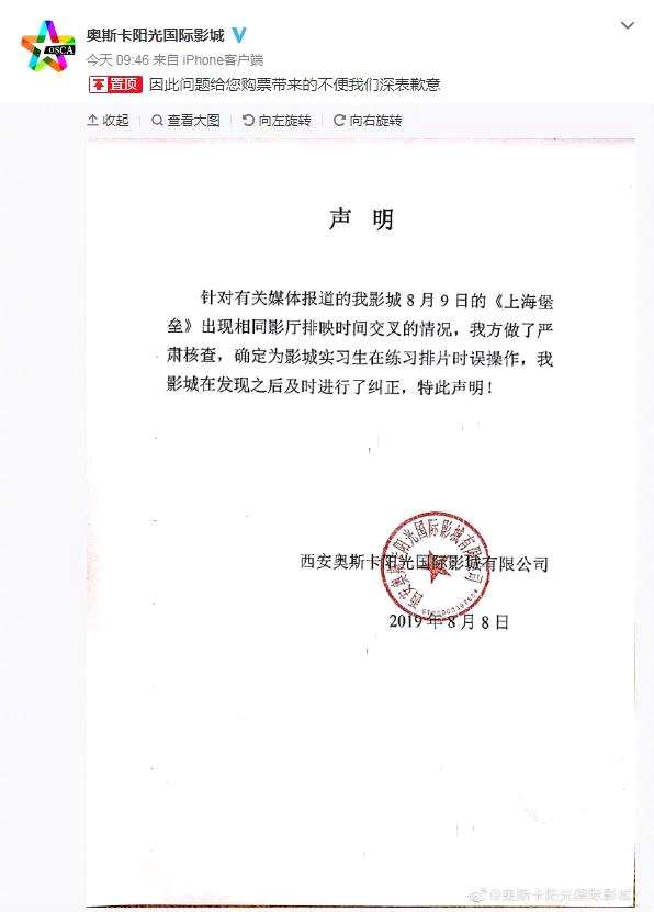 《上海堡垒》不合常规排片遭质疑