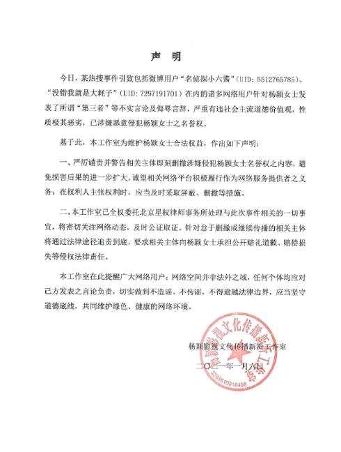"""杨颖工作室发声明 谴责所谓""""第三者""""等不实言论"""