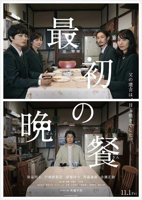 电影《最初的晚餐》公开海报 演员阵容超豪