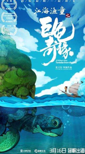 剪纸动画回归大银幕 《江海渔童》定档3月