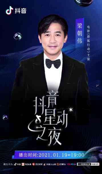 《【杏鑫在线登陆注册】抖音星动之夜将于1月19日播出,明星阵容曝光》